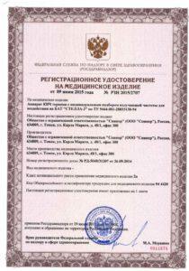 Регистрационное удостоверение аппарата Стелла-2