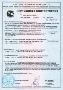 Сертификат соответствия аппарата Спинор