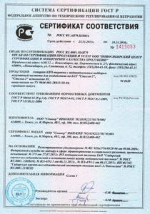 Сертификат соответствия аппарата Стелла-2
