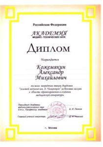 diplom_bol
