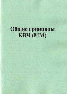 Общие принципы КВЧ 320х228