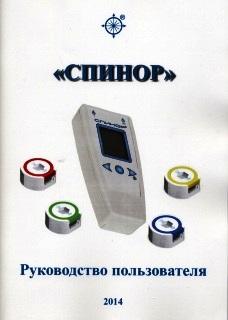 СПИНОР Руководство пользователя 320x228