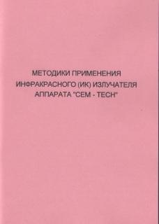методичка ИК 320х228