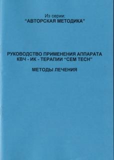 методичка CEM TECH 320х228