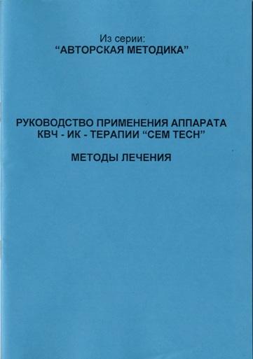 методичка CEM TECH. авторская методика