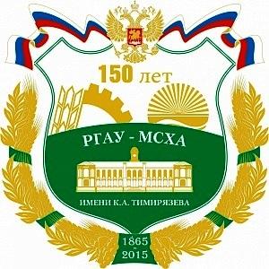 Российский государственный аграрный университет имени К.А.Тимирязева